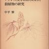 中平解『フランス文学にあらわれた動植物の研究』