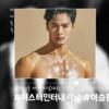 韓国男性で初めて世界美男子大会で1位受賞した方の現在の近況