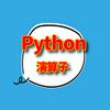 プログラミング実践記【②演算子】実践しながら学ぶ:初級編3日目
