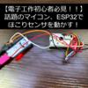 【Wifi , Bluetooth搭載マイコン】【実装】ESP32でほこりセンサ (Ks0196)を動かす