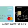 松井証券ポイント(クレジットカード)で投資信託に自動投資できる、MATSUI SECURITIES CARDが登場