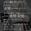 【シノアリス】 ドラッグ オン ドラグーン3 コラボイベント 調和干渉