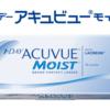 ワンデーアキュビューコンタクトを日本で1番安く購入できる通販サイト