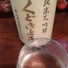 くどき上手、東北清酒鑑評会出品酒 純米大吟醸&鍋島、純米大吟醸 愛山&義侠、慶 純米大吟醸の味。