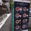 赤坂 上海家庭料理 食楽