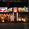 【今週のラーメン2559】 横浜家系ラーメン 壱角家 三鷹店 (東京・三鷹) 油そば大盛り