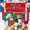 30代男性がもらって嬉しい「ディズニー」クリスマスプレゼントは?