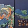 長野県で人気のオリジナル御朱印帳一覧