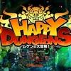 【Happy Dungeons(ハッピーダンジョン)】トロフィーコンプリート!