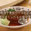 横浜中華街のビュッフェで食べまくったものを載せまくる!