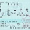 あそぼーい!92号 B特急券【eきっぷ】
