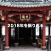 写真とともに1年を振り返える…2018年に訪れた国や場所をまとめてみました。