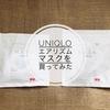 ユニクロのエアリズムマスクを店頭販売で買ってみた!サイズMとLを比べてみる