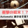 NieR:Automata 展示会を見に行ったけど、衝撃の結末が・・・