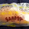 小竹製菓「サンドパン」甘いホワイトバタークリームをはさんだコッペパンは3月18日が記念日!?