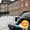 娘と東京駅へGO! アラフィフパパの汗だく珍道中
