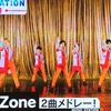 【動画】SEXY ZONE(セクゾ)がミュージックステーション(11月30日)に出演!