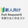 新人エンジニアが手戻りのないPull Requestを作るコツ(Web開発)