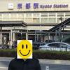 京都駅周辺を軽く歩く