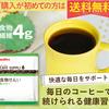 コーヒーを楽しみながら女性に不足しがちな食物繊維を補う!?