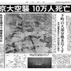 2020-03-10 東京大空襲から75年