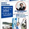 【'20/1/26(日)】西宇和で政治を語る会
