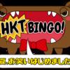 HKTBINGO! #1 HKT48お笑いオーディション前編