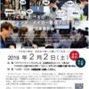 「未来の教室」広島の最終報告会をオープンに開催します!