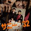 「サニー/32」ネタバレなし&ネタバレあり感想 ある意味正しいアイドル(偶像崇拝)映画
