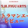 【開封レビュー】優しさを失わないでくれ。S.H.Figuartsウルトラマンエース