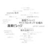 【R】R で Google API を使う超入門