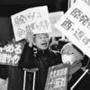 原発なくす信念の年 / 福島第2原発廃炉を要請