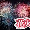 【花火大会】一眼レフで綺麗な花火を撮る方法を紹介!