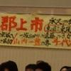 千葉氏サミット 4