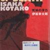 伊坂幸太郎の『死神の浮力』を読んだ