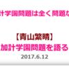 【国会議員 青山繁晴】加計学園問題はまったく問題ない!!