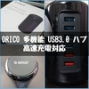 オシャレでコンパクト!「ORICO 多機能 USB3.0 ハブ(4ポート) + 急速充電(2ポート)」レビュー