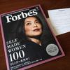 """植野有砂さんの""""セルフメイド"""" な生き方を聴いて@Forbes Japan"""