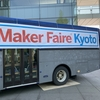 Maker Faire Kyotoに出展!面白いメイカーにたくさん会えて楽しかった!