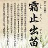 二十四節気七十二候 「穀雨 霜止出苗」(2017/4/25)