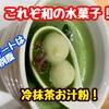 【レシピ】冷たいコクのある水菓子!抹茶おしるこ!