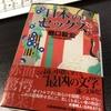 一見とんでもなくエログロですが、壮大な愛の物語とも言えます・・・(日本のセックス/樋口 毅宏)