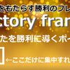 ただいまVictory frameの発売開始です。