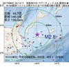 2017年08月01日 04時14分 国後島付近でM2.8の地震