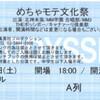 11/7(土)18:00/18:30めちゃモテ文化祭@ニューピアホール
