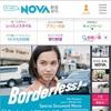英会話上達方法について【NOVA】