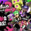 【スプラトゥーン2】試射会が3/25・3/26で開催!プレイできる時間帯まとめ!