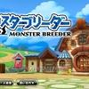 独特な世界観の新作育成RPG無料アプリのモンスターブリーダーがアンドロイド、iOSで配信開始! リセマラ当たりキャラとダウンロードリンクあり。