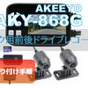 【AKY-868G】バイク用前後ドライブレコーダー「AKY-868G」開封・取り付け(手順あり)