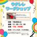 夏休み特別企画!オリジナルウクレレを作ろう!ウクレレワークショップ 7/28(土)開催!